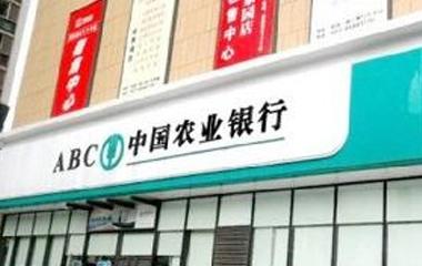 江西农业银行